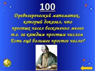 100 Древнегреческий математик, который доказал, что простых чисел бесконечно