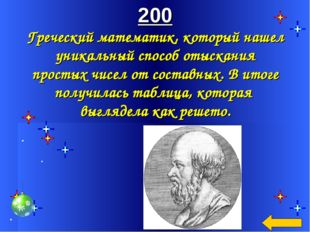 200 Греческий математик, который нашел уникальный способ отыскания простых чи