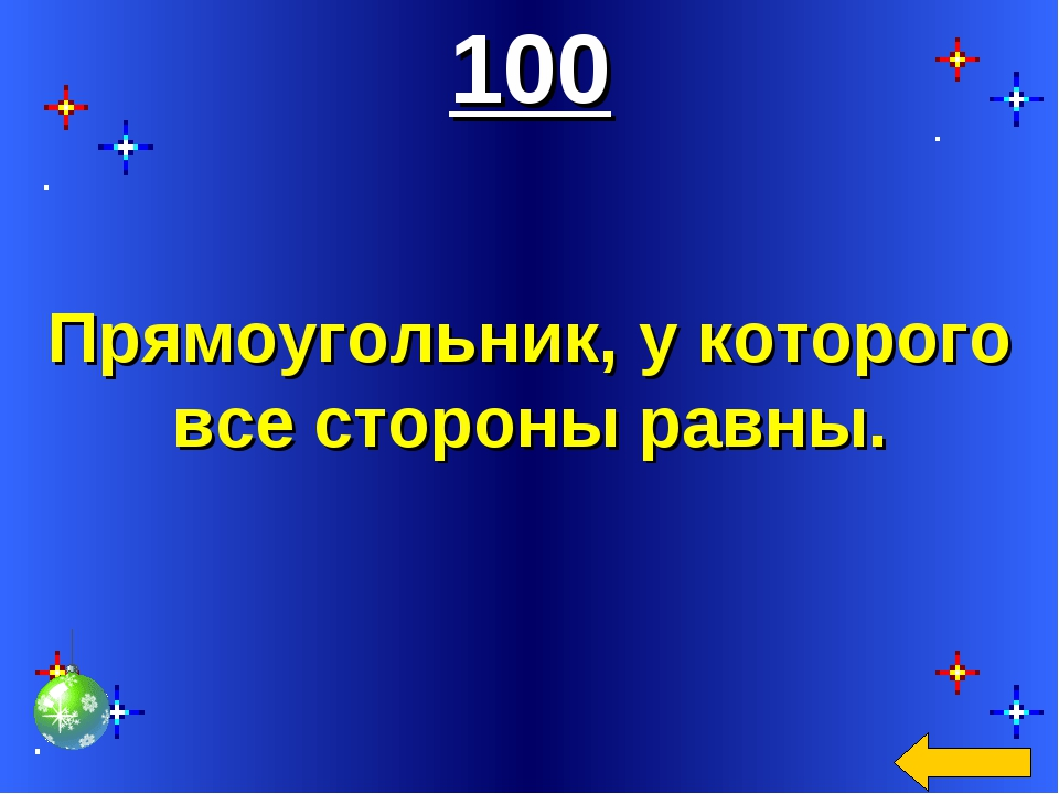 100 Прямоугольник, у которого все стороны равны.