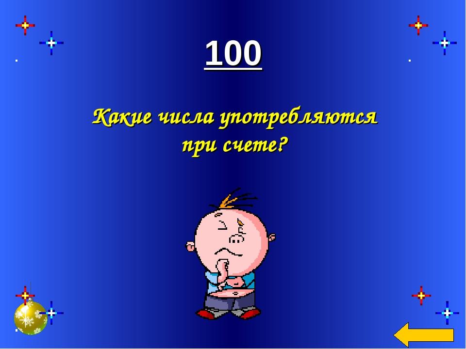 100 Какие числа употребляются при счете?