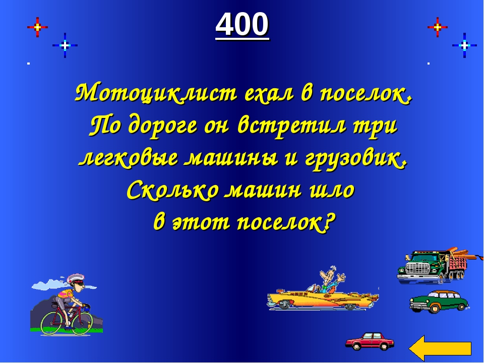 400 Мотоциклист ехал в поселок. По дороге он встретил три легковые машины и г...