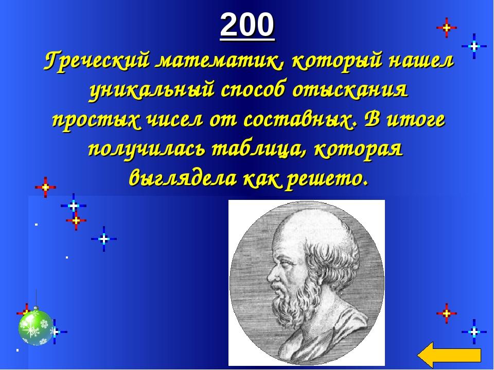 200 Греческий математик, который нашел уникальный способ отыскания простых чи...