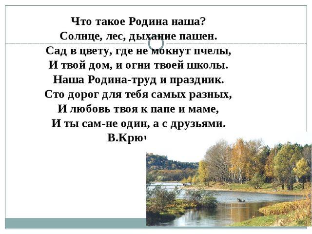 Что такое Родина наша? Солнце, лес, дыхание пашен. Сад в цвету, где не мокнут...