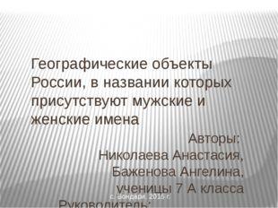 Географические объекты России, в названии которых присутствуют мужские и женс