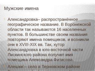 Мужские имена Александровка– распространённое географическое название. В Воро