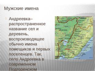 Мужские имена Андреевка– распространенное название сел и деревень, воспроизво