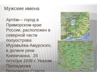 Мужские имена Артём— город в Приморском крае России, расположен в северной ча