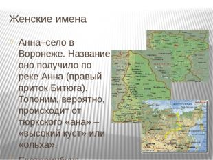 Женские имена Анна–село в Воронеже. Название оно получило по реке Анна (правы