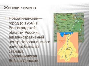 Женские имена Новоа́ннинский— город (с 1956) в Волгоградской области России,