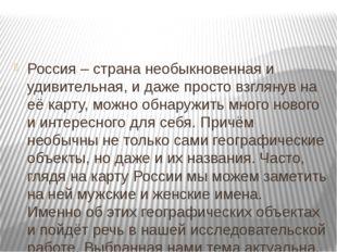 Россия – страна необыкновенная и удивительная, и даже просто взглянув на её