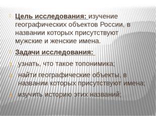 Цель исследования: изучение географических объектов России, в названии которы