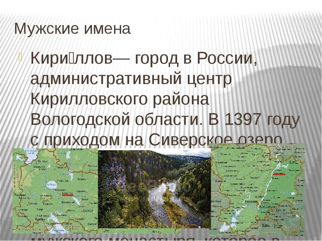 Мужские имена Кири́ллов— город в России, административный центр Кирилловского...