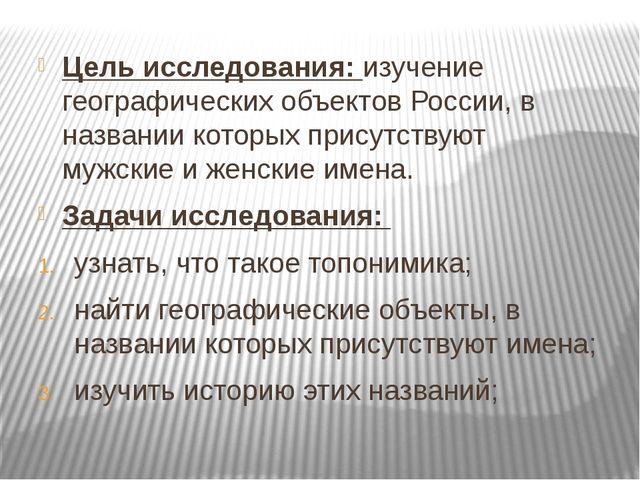 Цель исследования: изучение географических объектов России, в названии которы...