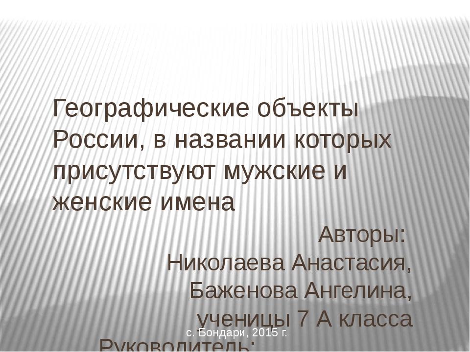 Географические объекты России, в названии которых присутствуют мужские и женс...