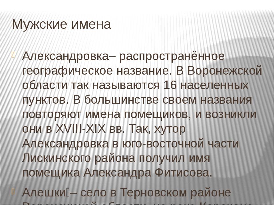 Мужские имена Александровка– распространённое географическое название. В Воро...