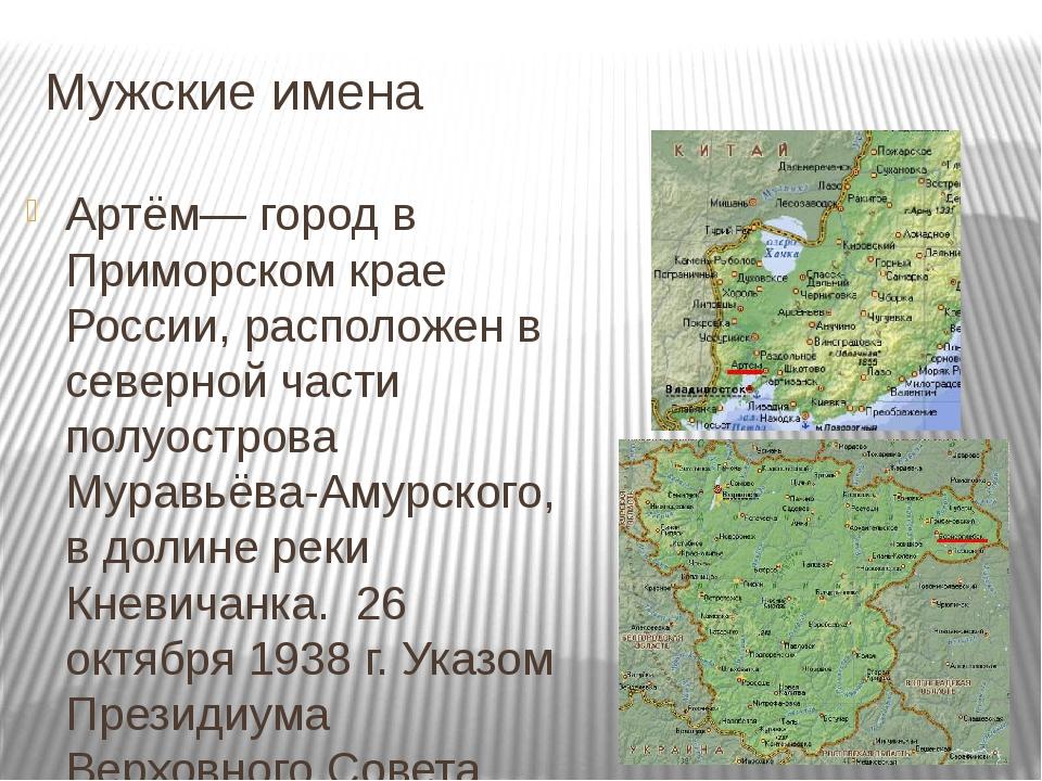 Мужские имена Артём— город в Приморском крае России, расположен в северной ча...