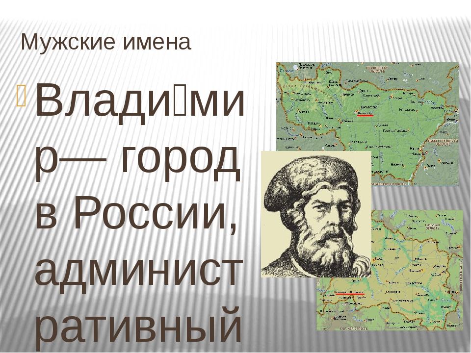 Мужские имена Влади́мир— город в России, административный центр Владимирской...