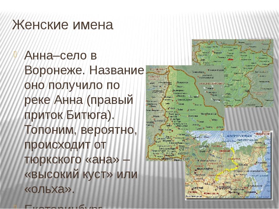 Женские имена Анна–село в Воронеже. Название оно получило по реке Анна (правы...