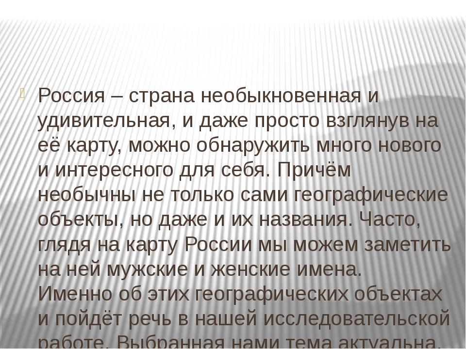 Россия – страна необыкновенная и удивительная, и даже просто взглянув на её...