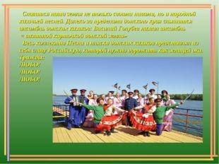 Славится наша земля не только своими нивами, но и народной казачьей песней.