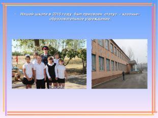Нашей школе в 2015 году был присвоен статус « казачье» образовательное учрежд