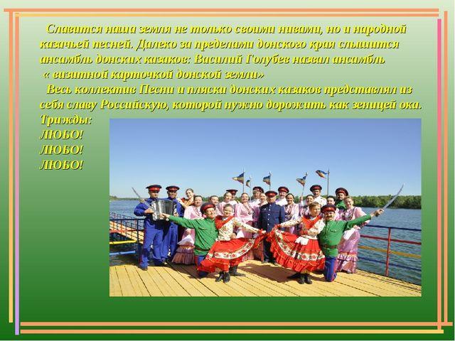 Славится наша земля не только своими нивами, но и народной казачьей песней....