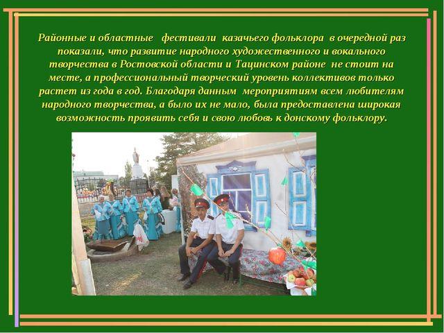 Районные и областные фестивали казачьего фольклора в очередной раз показали,...