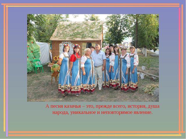 А песня казачья – это, прежде всего, история, душа народа, уникальное и непо...