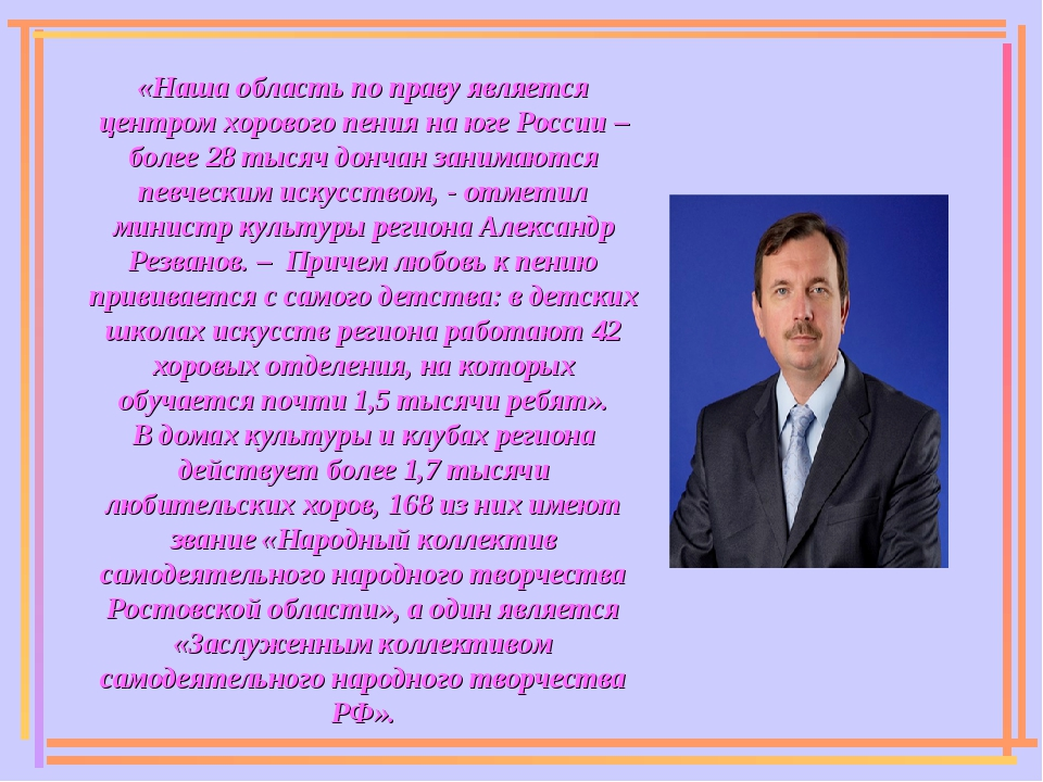 «Наша область по праву является центром хорового пения на юге России – более...