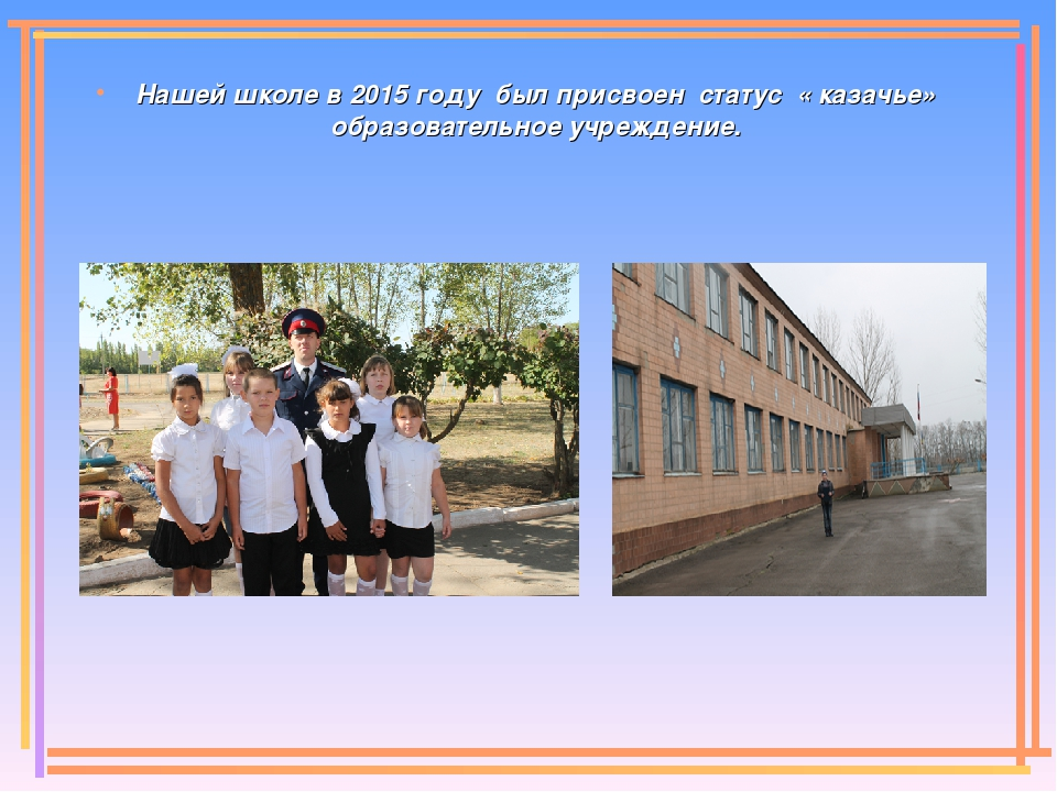 Нашей школе в 2015 году был присвоен статус « казачье» образовательное учрежд...