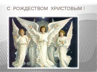 С РОЖДЕСТВОМ ХРИСТОВЫМ !