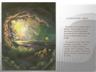 СОТВОРЕНИЕ МИРА Вначале Бог сотворил небо и землю. Земля была пуста и непоня