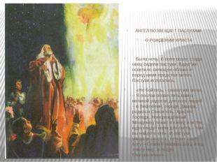 АНГЕЛ ВОЗВЕЩАЕТ ПАСТУХАМ О РОЖДЕНИИ ХРИСТА Была ночь. В поле возле стада овец