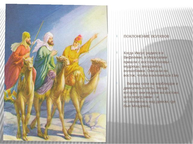 ПОКЛОНЕНИЕ ВОЛХВОВ Когда Иисус родился в Вифлееме, в Иерусалим пришли с восто...