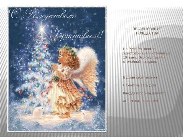 ПРАЗДНОВАНИЕ РОЖДЕСТВА На Руси Рождество Христово начали отмечать в 10 веке....