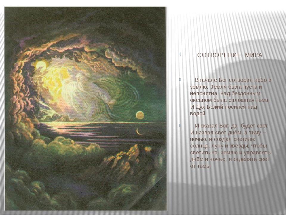 СОТВОРЕНИЕ МИРА Вначале Бог сотворил небо и землю. Земля была пуста и непоня...