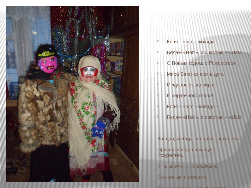Коля – коля – коляда – Бедам «Нет!», а счастью – «Да!» С Новым годом, с Рожде...
