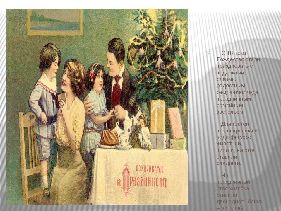 С 18 века Рождество стали праздновать с подарками, елками, радостным ожидани...