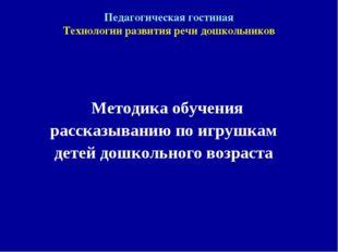 Педагогическая гостиная Технологии развития речи дошкольников Методика обучен