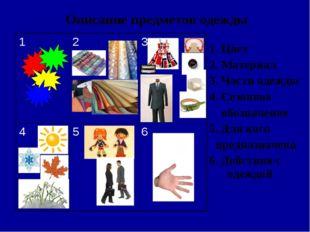 Описание предметов одежды 1. Цвет 2. Материал 3. Части одежды 4. Сезонное обо