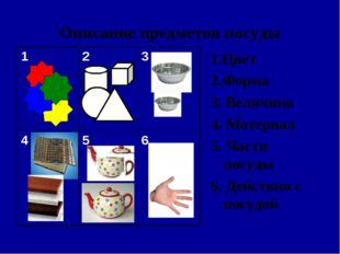Описание предметов посуды 1.Цвет 2.Форма 3. Величина 4. Материал 5. Части пос