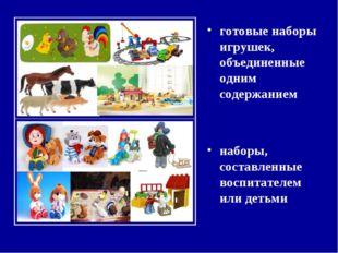 готовые наборы игрушек, объединенные одним содержанием наборы, составленные в