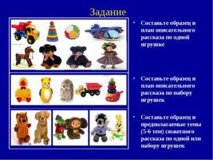 Задание Составьте образец и план описательного рассказа по одной игрушке Сост