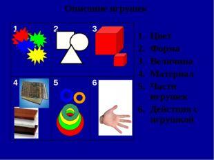 Описание игрушек Цвет Форма Величина Материал Части игрушек Действия с игрушк