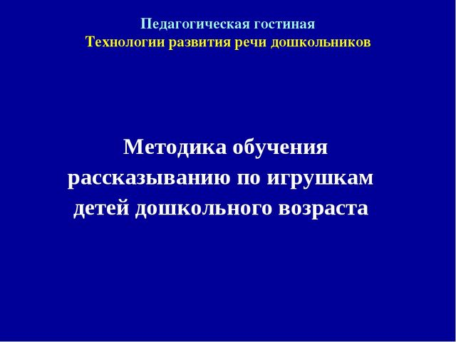 Педагогическая гостиная Технологии развития речи дошкольников Методика обучен...