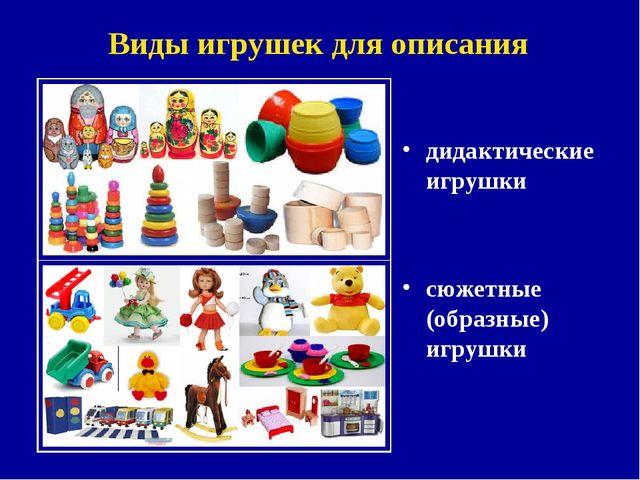 Виды игрушек для описания дидактические игрушки сюжетные (образные) игрушки