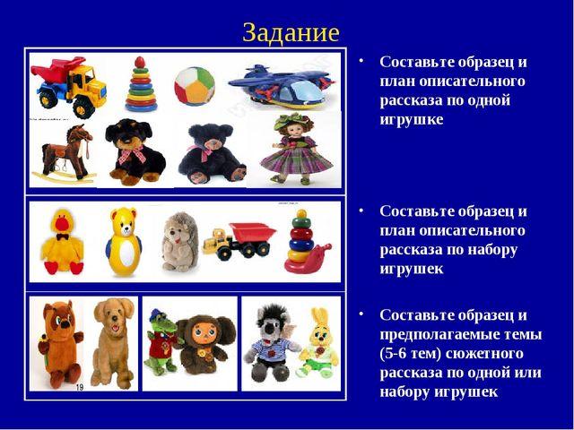 Задание Составьте образец и план описательного рассказа по одной игрушке Сост...