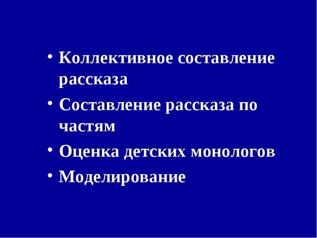 Коллективное составление рассказа Составление рассказа по частям Оценка детск...