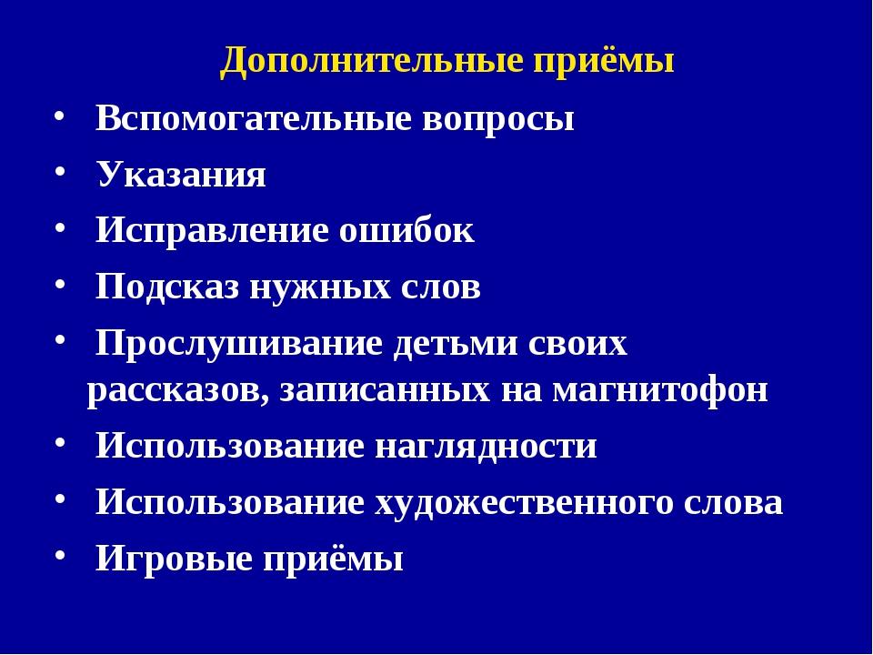 Дополнительные приёмы Вспомогательные вопросы Указания Исправление ошибок Под...
