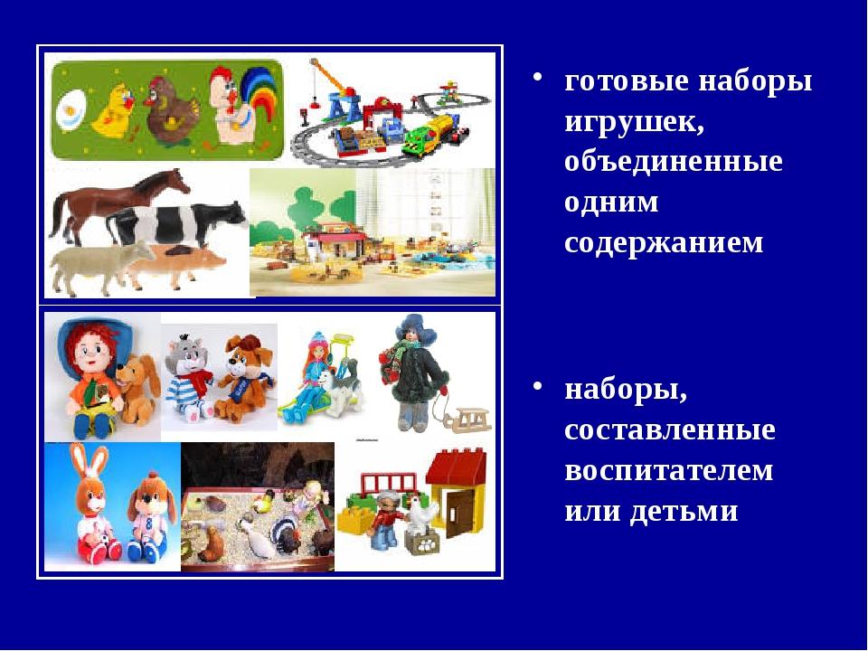 готовые наборы игрушек, объединенные одним содержанием наборы, составленные в...